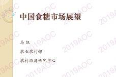 中国食糖市场展望_000001.jpg