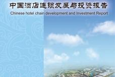 中国饭店协会:2015年中国酒店连锁发展与投资报告_000001.png