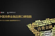 中国首份消费金融口碑指数_000001.png