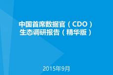 中国首席数据官(CDO)生态调研报告(精华版).pdf_000001.png
