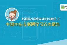 中国00后互联网学习行为报告_000001.png