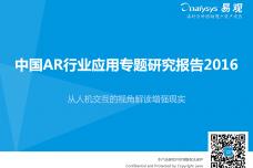 中国AR行业应用专题研究报告2016_000001.png