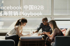 中国B2B企业出海社媒营销白皮书_000001.png