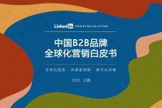 中国B2B品牌全球化营销白皮书_000001.jpg