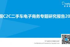 中国C2C二手车电子商务专题研究报告2015-01_000001.png