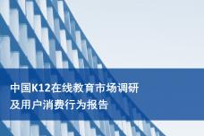 中国K12在线教育市场调研-及用户消费行为报告_000001.png