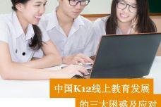 中国K12线上教育发展的三大困惑及应对_000001.jpg