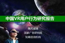 中国VR用户行为研究报告_000001.png