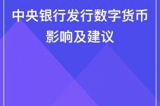 中央银行发行数字货币影响及建议_000001.jpg