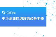 中小企业网络营销必备手册_000001.jpg