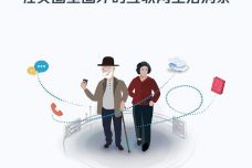 中老年用户互联网生活报告_000001.jpg