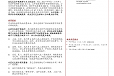 中金公司-星巴克系列研究1-从星巴克看中国消费升级-180304_000001.png