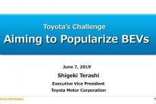 丰田:2019年电动汽车全球化战略报告_000001.jpg