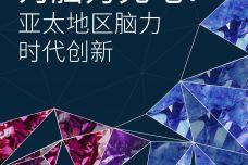为脑力充电:亚太地区脑力时代创新_000001.jpg