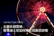 主题乐园营销报告:香港迪士尼如何用三招赢回游客_000001.jpg