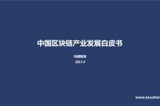 乌镇智库:中国区块链产业发展白皮书_000001.png