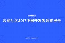 云栖社区:2017中国开发者调查报告_000001.png