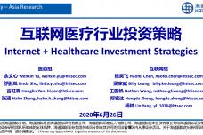 互联网医疗行业投资策略_000001.png