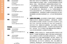 互联网数据中心产业链的乘风破浪之道_page_01.png