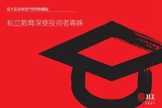 亚太区另类投资的崛起:私立教育深受投资者青睐_000001.jpg