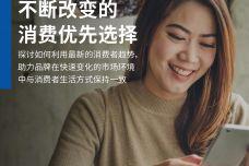 亚太区趋势洞察:在疫情中不断改变的消费优先选择_000001.jpg