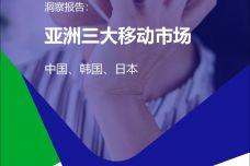 亚洲三大移动市场报告:中国、韩国、日本_000001.jpg