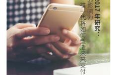亚洲千禧一代将如何塑造未来支付格局_000001.png