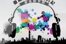 亚洲流媒体音乐兴起2-1.jpg
