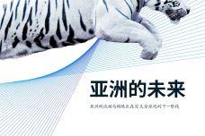 亚洲的未来_000001.jpg