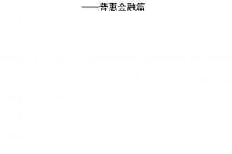 亚洲金融发展报告:普惠金融篇_000001.png