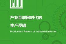 产业互联网三问:2019中国互联网基础逻辑_000014.jpg
