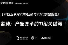 产业互联网2019回顾与2020展望报告_000001.jpg