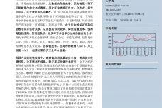 产业区块链行业现状深度分析_000001.jpg