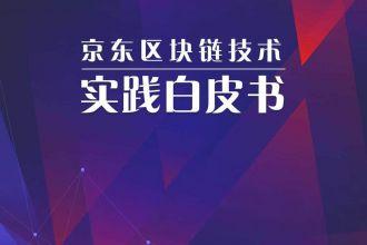 京东区块链技术实践白皮书_000001.jpg