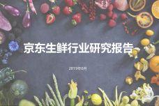 京东生鲜行业研究报告_000001.jpg