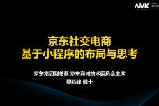 京东社交电商基于小程序的布局和思考_000001.jpg