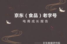 京东(食品)老字号成长报告_000001.png
