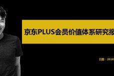 京东PLUS会员价值体系研究报告_000001.jpg