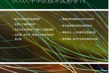 人工智能与数据安全_000001.jpg