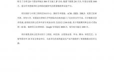 人工智能之机器翻译研究报告_000047.png