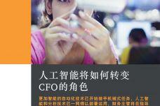 人工智能将如何转变CFO的角色_000001.jpg