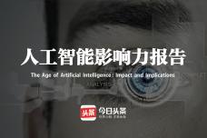 人工智能影响力报告_000001.png