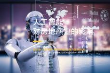 人工智能技术兴起对房地产市场的影响_000001.png