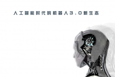 人工智能时代的机器人3.0新生态_000001.png