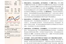 从京东对比看苏宁的潜力_000001.png