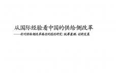 从国际经验看中国的供给侧改革1_000001.png