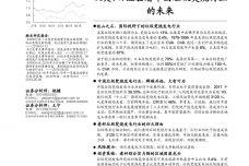 从美、日经验看中国垃圾焚烧行业的未来_000001.jpg
