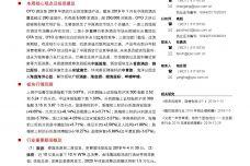 从OYO看中国酒店行业新格局_000001.jpg