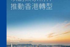 以创业家精神推动香港转型_000001.jpg
