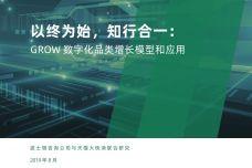 以终为始,知行合一:GROW数字化品类增长模型和应用_000001.jpg